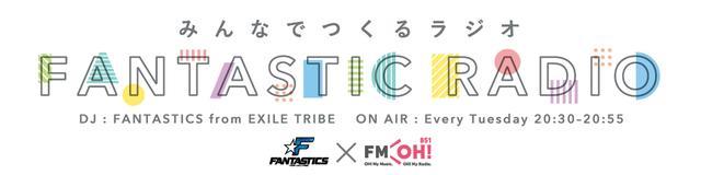 画像: 『~みんなでつくるラジオ~「FANTASTIC RADIO」』  毎週火曜日 20:30~20:55 オンエア!