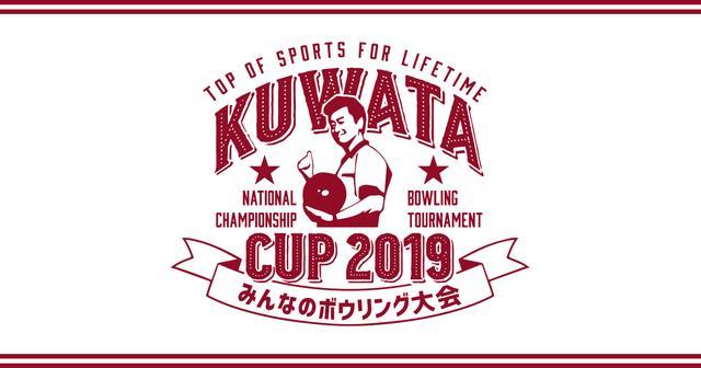 画像: KUWATA CUP 2019 みんなのボウリング大会