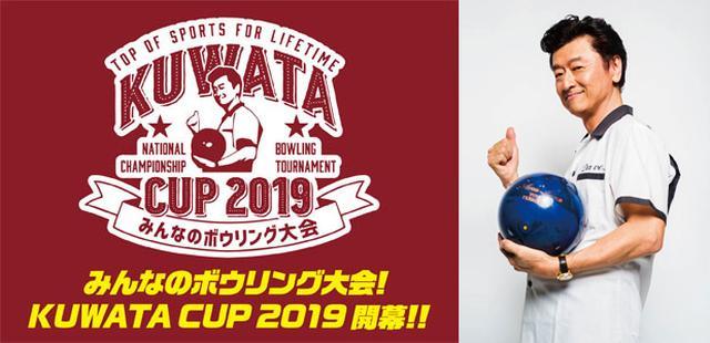 画像: 『KUWATA CUP 2019』特設ホームページ kuwatacup.jp
