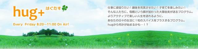 画像: hug+ www.fmosaka.net