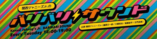 画像: 関西ジャニーズJr.のバリバリサウンド www.fmosaka.net