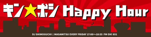 画像: キン☆ボシ Happy Hour www.fmosaka.net