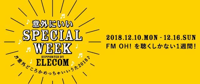 画像: FM OH!意外にいいSPECIAL WEEK supported by ELECOM ~意外どころかめっちゃいいうた2018