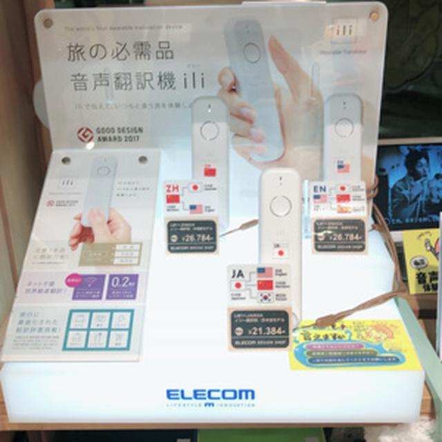 画像1: 「意外にいいモノ!ELECOM」の素敵なグッズをプレゼント!!