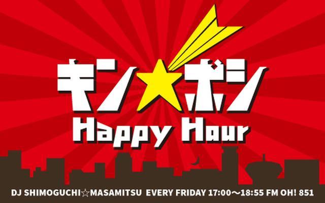画像: キン☆ボシ Happy Hour▶金 17:00~17:55 - FM OH! 85.1