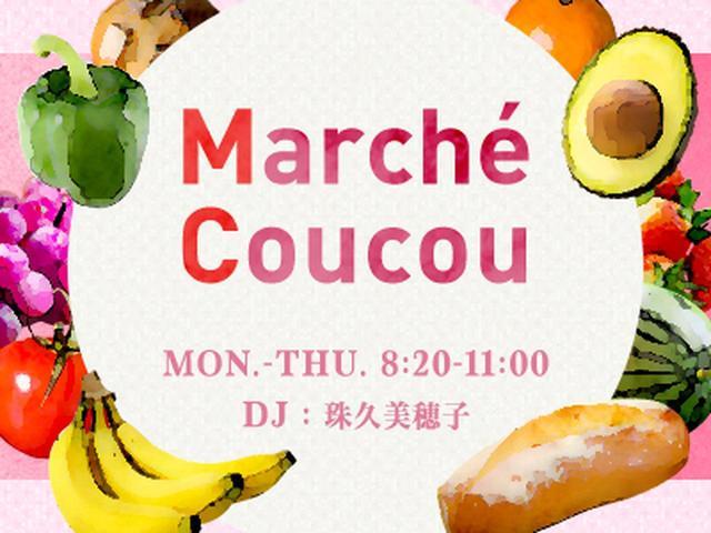 画像: 「Marché Coucou」 ▶月~木 8:20~11:00 - FM OH! 85.1