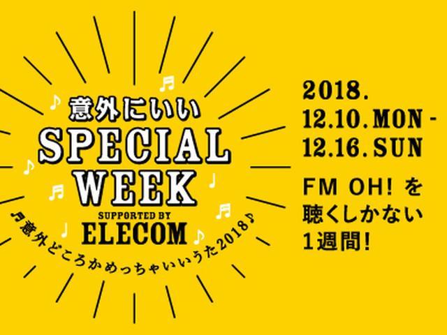 画像: FM OH!意外にいいSPECIAL WEEK supported by ELECOM~意外どころかめっちゃいいうた2018 - FM OH! 85.1