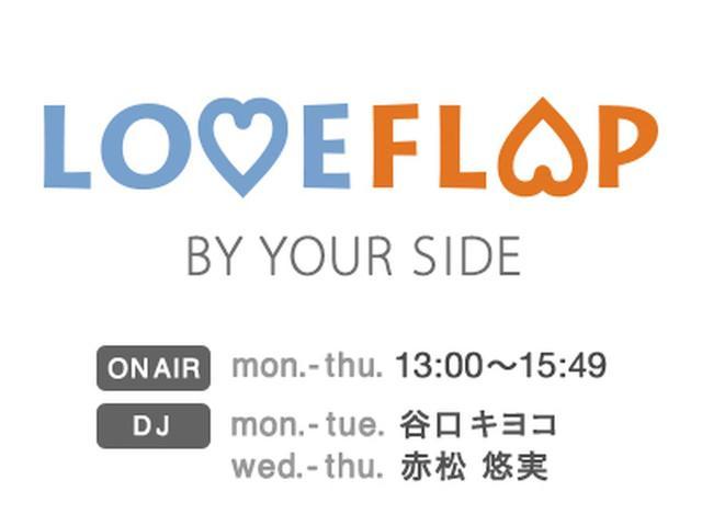 画像: 「LOVE FLAP」▶月~木 11:30~15:51 - FM OH! 85.1