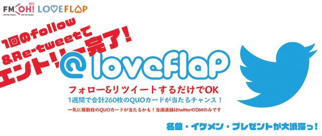 画像: QUOカード260枚の大量放出!【一度でOK!まずは follow! そして re-tweet!】