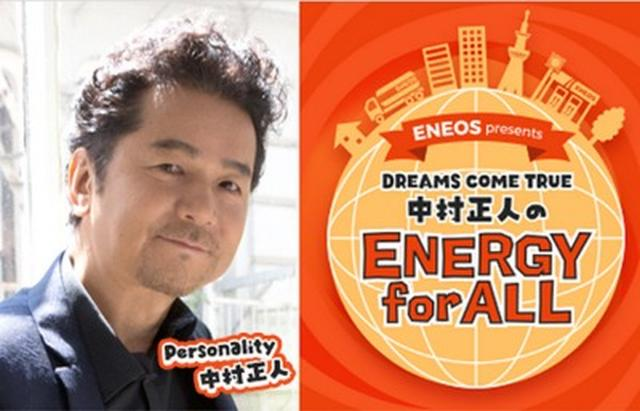 画像: ENEOS presents DREAMS COME TRUE 中村正人のENERGY for ALL ▶日 13:00~13:55