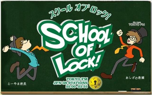 画像: SCHOOL OF LOCK! ▶月~金 22:00~23:55