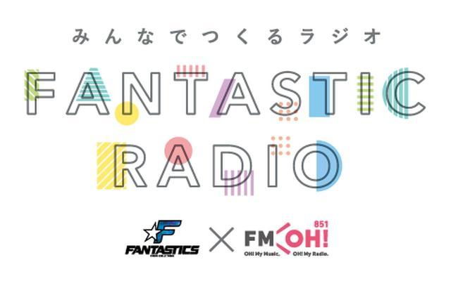 画像: 『~みんなでつくるラジオ~「FANTASTIC RADIO」』 毎週火曜日 20:30~20:55 オンエア! - FM OH! 85.1