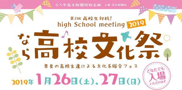 画像: 高校生対抗!high School meeting 2019 「FM OH!presents 青春インタビュー on stage」