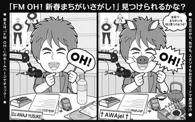 画像1: みんなでチャレンジ!「FM OH! 新春まちがいさがし!」