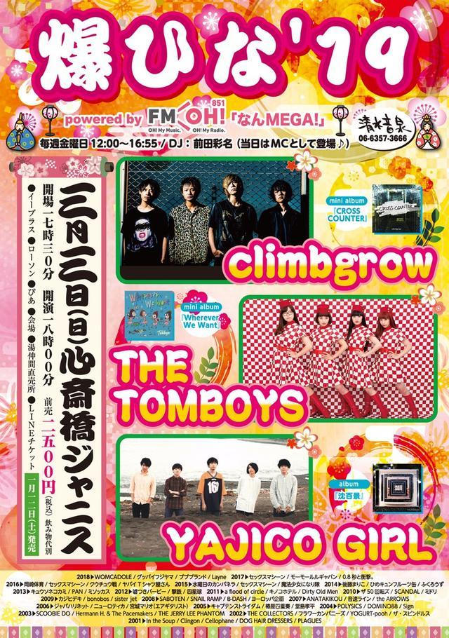 画像: 爆ひな'19 powered by FM OH!「なんMEGA!」