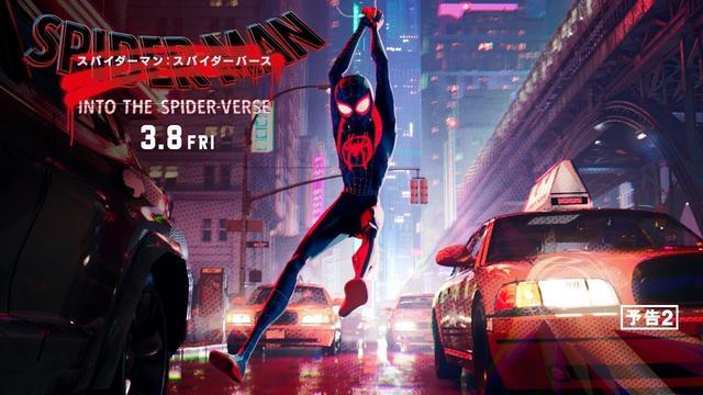 画像: 『スパイダーマン:スパイダーバース』予告2(2019年3月8日公開) www.youtube.com