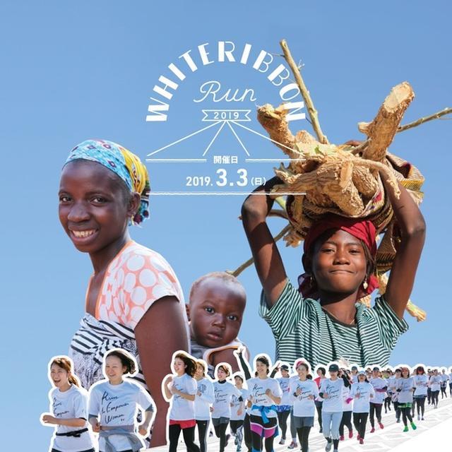 画像: 【女性限定!】FM OH!×WHITE RIBBON RUN2019コラボ企画 リスナー限定20名エントリー募集!