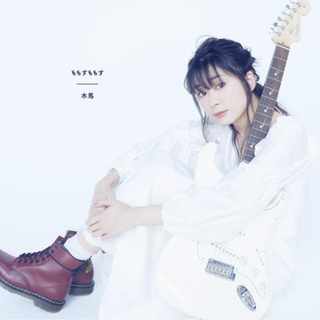 画像: ●リリース情報 Debut Single「木馬」 2019年2月13日 Release COCA-17562 ¥1,000+税