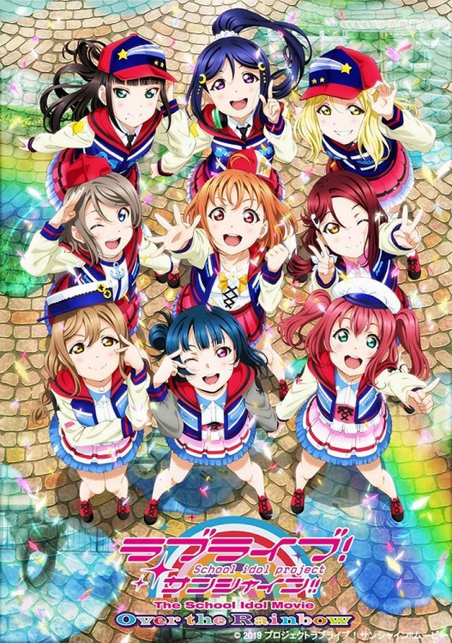 画像: ©2019 プロジェクトラブライブ!サンシャイン!!ムービー www.lovelive-anime.jp