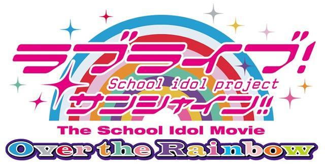 画像: 【2/27(水)より一般発売スタート】FM OH!「おふらじ!EX」 自称日本一のラブライバーDJ †AWAjel† presents 『ラブライブ!サンシャイン!! The School Idol Movie Over the Rainbow』推し応援上映!