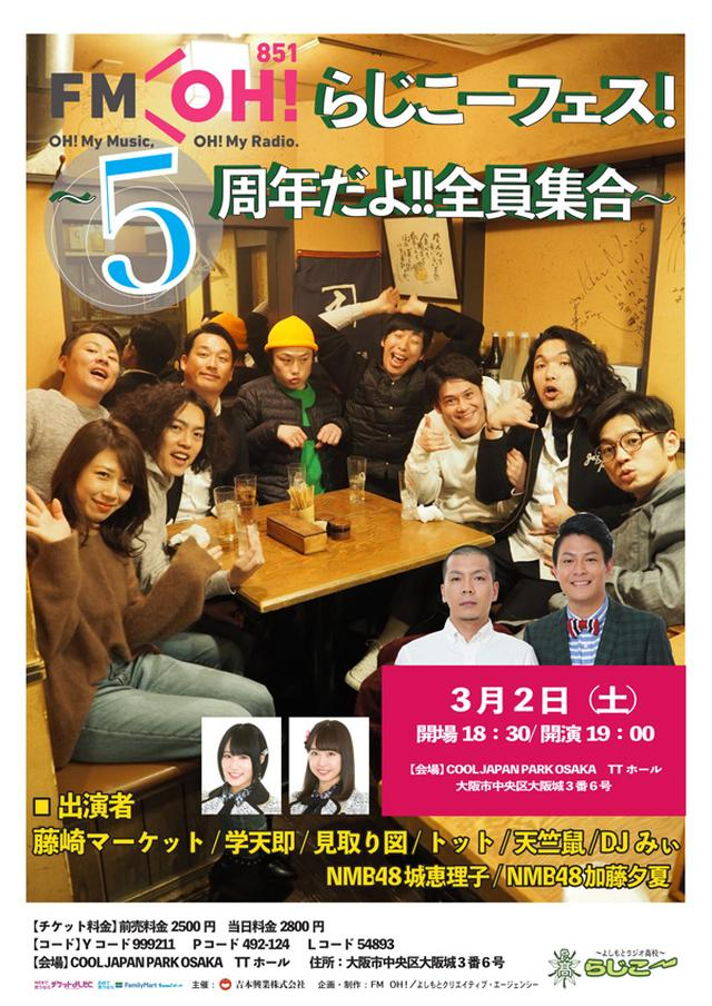 画像: らじこーフェス〜5周年だよ!!全員集合〜追加情報!!