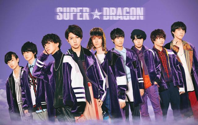 画像: SUPER★DRAGON super-dragon.jp
