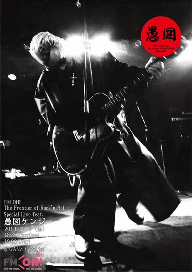 画像: The Frontier of Rock'n Roll  Special Live featuring 愚図ケンジ