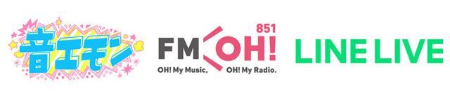 画像: カンテレ「音エモン」×FM OH! PRESENTS LINE LIVE新人発掘発掘オーディション 「BRUSH UP FESTIVAL」への道!