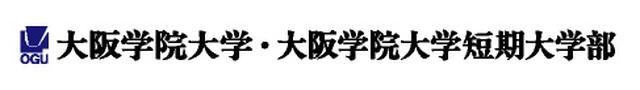 画像: www.osaka-gu.ac.jp