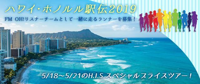 画像: ハワイ・ホノルル駅伝2019 FM OH!リスナーチームとして一緒に走るランナーを募集!