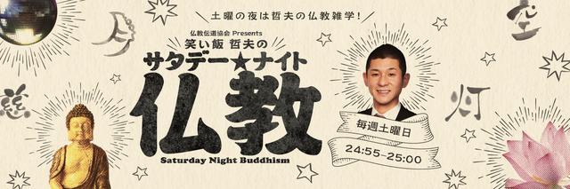 画像: www.fmosaka.net