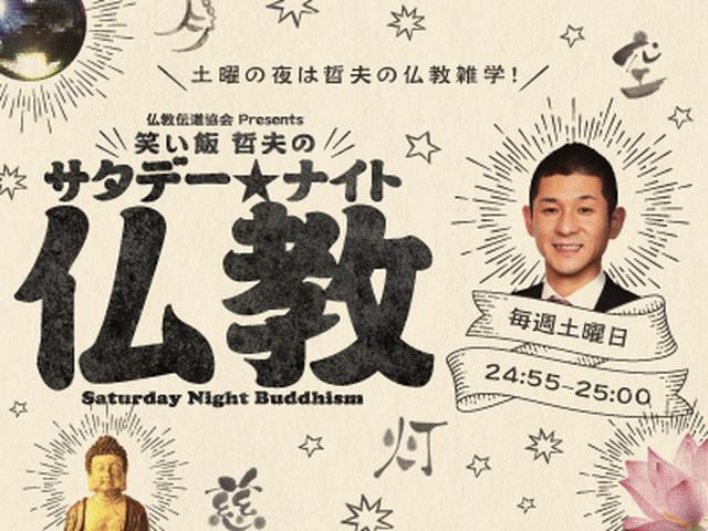 画像: 仏教伝道協会 presents 笑い飯 哲夫のサタデー・ナイト仏教 - FM OH! 85.1