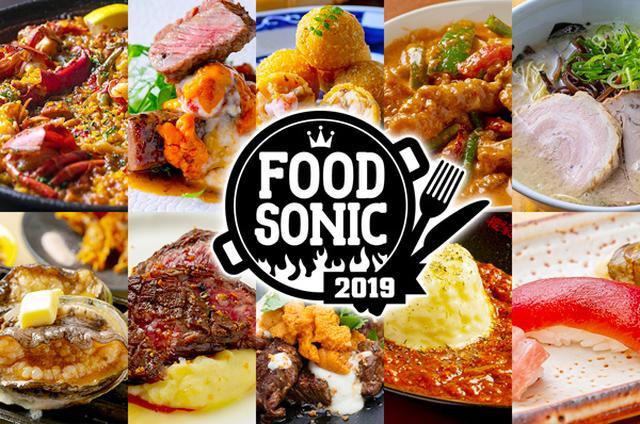 画像: FOOD SONIC 2019 in 中之島