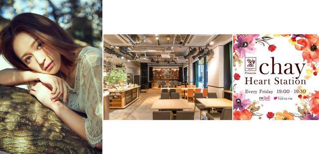 画像: chayと銀座でプレミアムな花金を! 「oggiotto presents chay Heart Station」公開収録を 5月31日(金)開催!抽選で30名様をご招待!