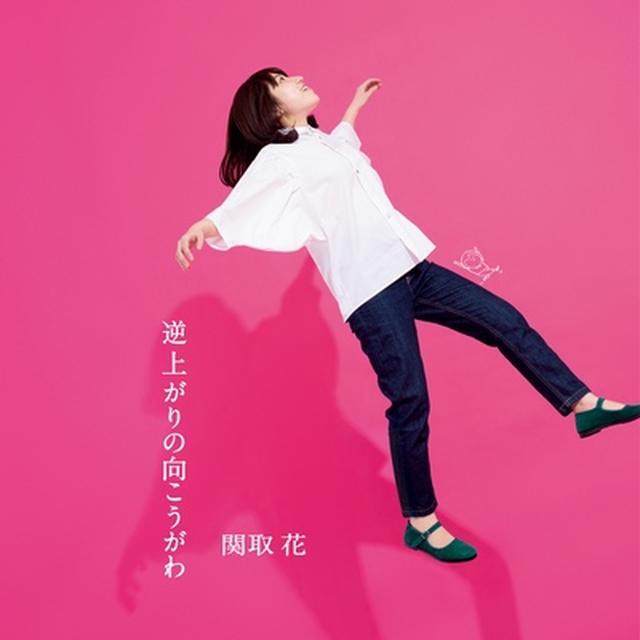 画像: ●リリース情報 メジャーデビューアルバム 「逆上がりの向こうがわ」  5月8日発売 初回生産限定盤【CD+DVD】 UMCK-7011 ¥2,500 通常盤【CD】 UMCK-1621 ¥1,800