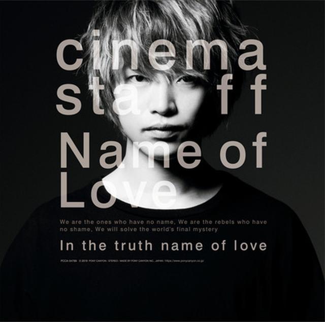画像: ●リリース情報 5月29日発売 『Name of Love』 PCCA.4789 ¥1,300+税