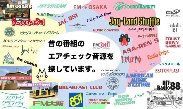 画像: FM OH!(エフエム大阪)50周年特別企画 『昔の番組のエアチェック音源探しています。』