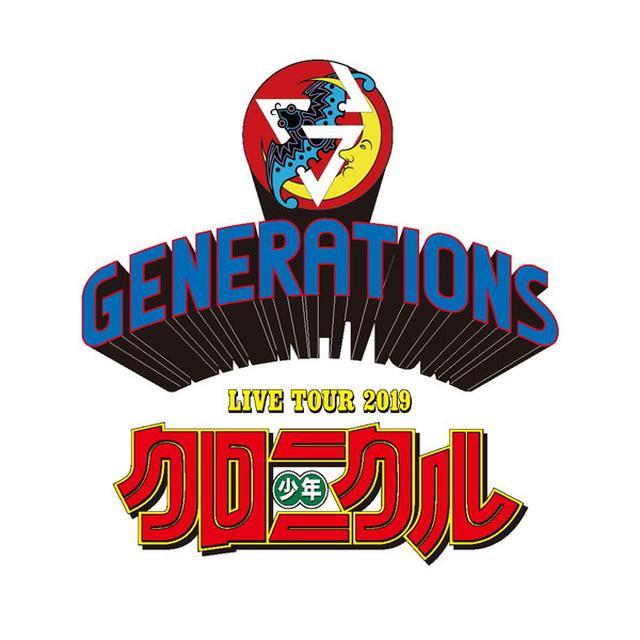 画像: <7/17 GENERATIONSメンバー登場番組>