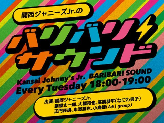 画像: 関西ジャニーズJr.のバリバリサウンド - FM OH! 85.1