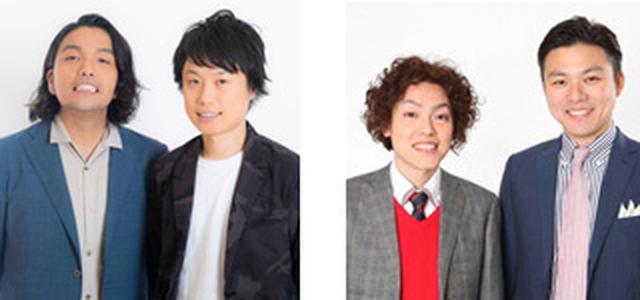 画像: DJ:見取り図(月)/学天即(火) http://www.fmosaka.net/_sites/16782405