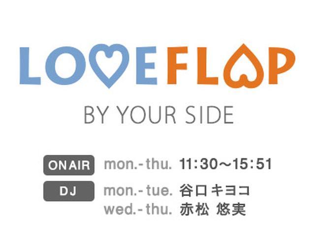 画像: LOVE FLAP - FM OH! 85.1