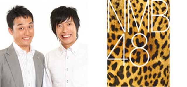 画像: DJ:藤崎マーケット(水)/NMB48(水) http://www.fmosaka.net/_sites/16782405