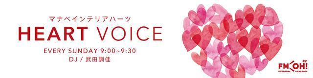 画像: マナベインテリアハーツ HEART VOICE www.fmosaka.net
