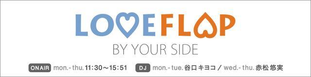 画像: 「LOVE FLAP」▶月~木 11:30~15:51