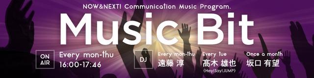 画像: 「Music Bit」▶月~木 16:00~17:46