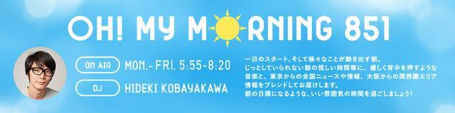 画像: OH! MY MORNING 851 http://www.fmosaka.net/_sites/16783102
