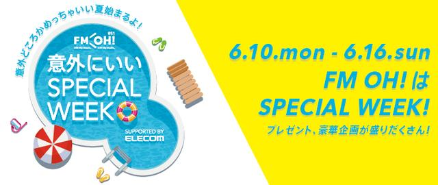 画像: FM OH! 意外にいいSPECIAL WEEK supported by ELECOM ~意外どころかめっちゃいい夏はじまるよ!~