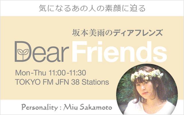 画像: 坂本美雨の Dear Friends ▶月-木 11:00-11:30