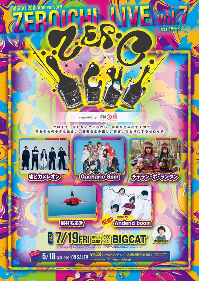 画像: BIGCAT 20th Anniversary ZEROICHI LIVE!! -vol.7- ~supported by FM OH!~