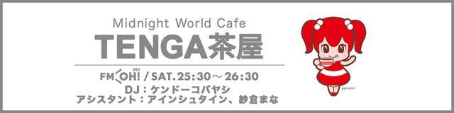 画像: 「Midnight World Cafe 〜TENGA茶屋〜」 公開収録イベント@東京 開催決定!